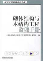 砌体结构与木结构工程监理手册