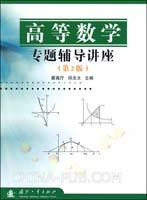 高等数学专题辅导讲座(第2版)[按需印刷]