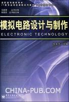 模拟电路设计与制作[按需印刷]