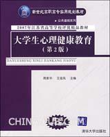 大学生心理健康教育-(第2版)