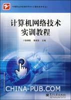 计算机网络技术实训教程[按需印刷]