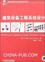 建筑设备工程系统设计