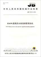 xn(w)型高压水射流钢管清洗机