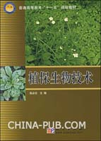 植保生物技术