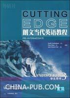 朗文当代英语教程-学生用书-3-(附赠小词典)