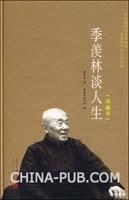 季羡林谈人生(珍藏本)(09年度畅销榜NO.8)