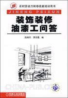 装饰装修油漆工问答-农村劳动力转移技能培训用书