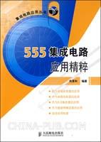 555集成电路应用精粹[按需印刷]