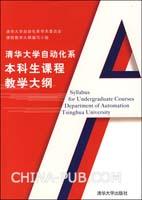 清华大学自动化系本科生课程教学大纲