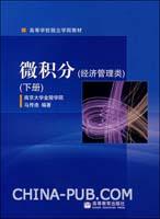 微积分-(经济管理类)(下册)