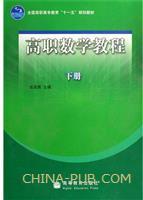 高职数学教程(下册)