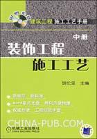 装饰工程施工工艺(中册)