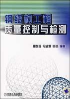 钢结构工程质量控制与检测