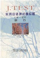 [特价书]实用日语测试模拟题(A-D)听力