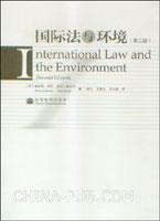 国际法与环境-(第二版)