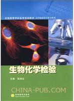 生物化学检验