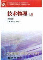 技术物理(上册)(第二版)