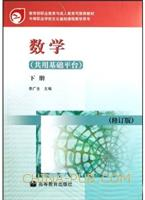 数学-中等职业学校文化基础课程教学用书(共用基础平台)(下册)(修订版)