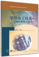 维修电工技术-MES模块式教学