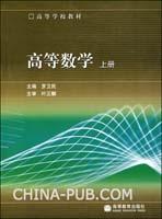 高等数学-(上册)