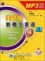 新概念英语(3)学生用书(MP31片装)美音版