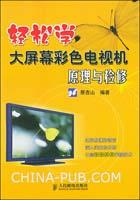 (特价书)轻松学大屏幕彩色电视机原理与检修