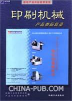 印刷机械产品供应目录