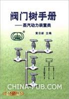 阀门树手册――蒸汽动力装置类