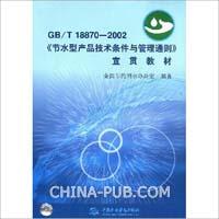 GB/T 18870-2002《节水型产品技术条件与管理通则》宣贯教材