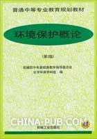环境保护概论(第2版)