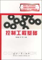 控制工程基础[按需印刷]