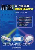 新型电子镇流器电路原理与设计[按需印刷]