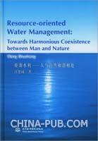 [特价书]资源水利--人与自然和谐相处