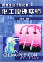 化工原理实验[按需印刷]