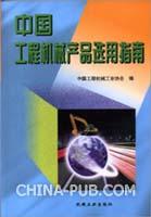 中国工程机械产品选用指南