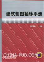 建筑制图袖珍手册