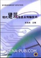 现代建筑信息及传输技术