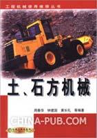 土、石方机械