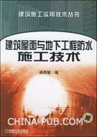建筑屋面与地下工程防水施工技术
