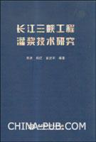 长江三峡工程灌浆技术研究(精)