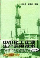 中小化工企业生产实用技术手册