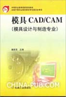 模具CAD/CAM (模具设计与制造专业)