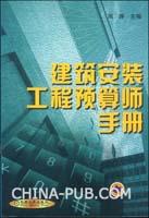 建筑安装工程预算师手册