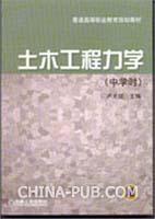 土木工程力学(中学时)