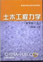 土木工程力学(多学时)(上册)