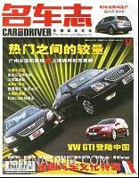 名车志(2006年11期 总第80期)