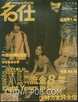 名仕(2006年12月号 总第18期)