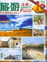 旅游(2006年12月号 总第335期)