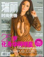 瑞丽时尚先锋(2006年12月号 总第234期)