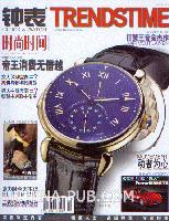 《钟表》时尚时间(2007年1月刊)